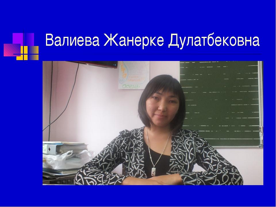 Валиева Жанерке Дулатбековна