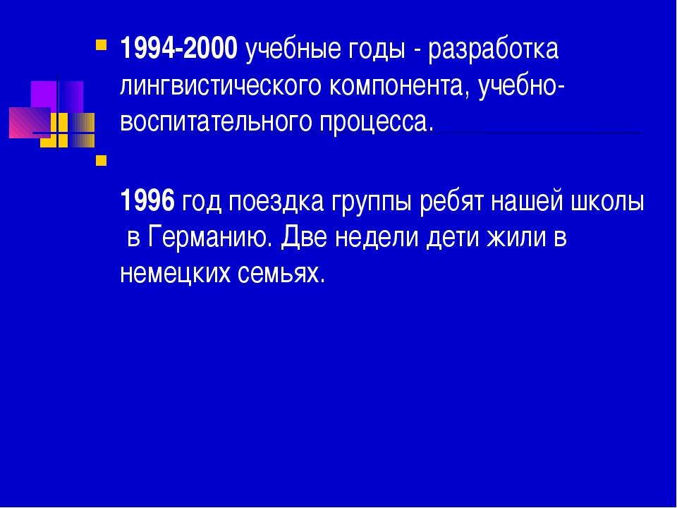 1994-2000учебные годы - разработка лингвистического компонента, учебно-воспи...