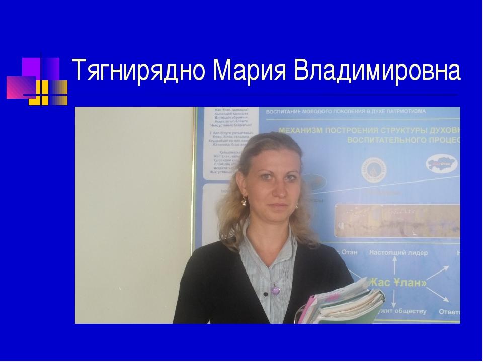 Тягнирядно Мария Владимировна