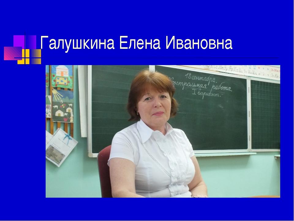 Галушкина Елена Ивановна