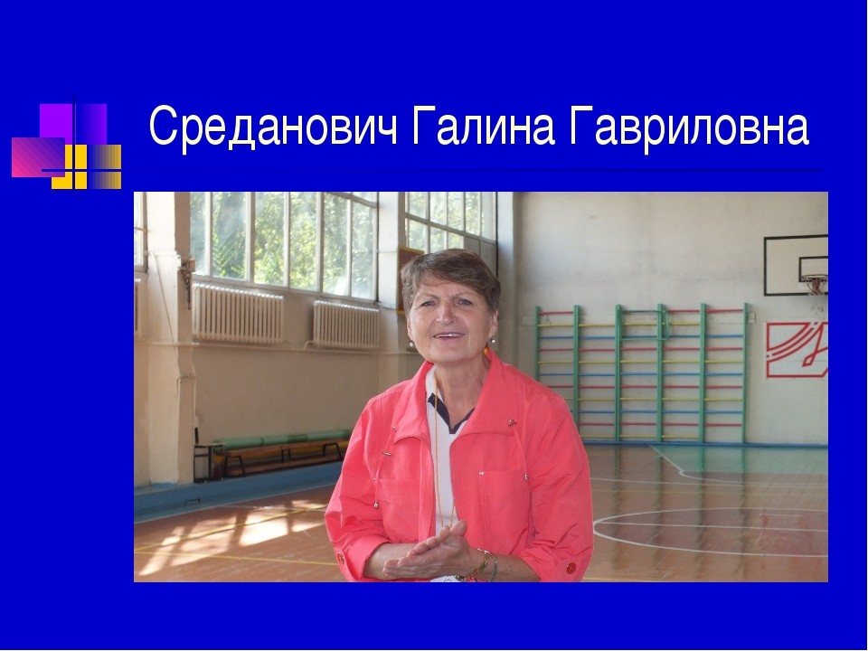 Среданович Галина Гавриловна