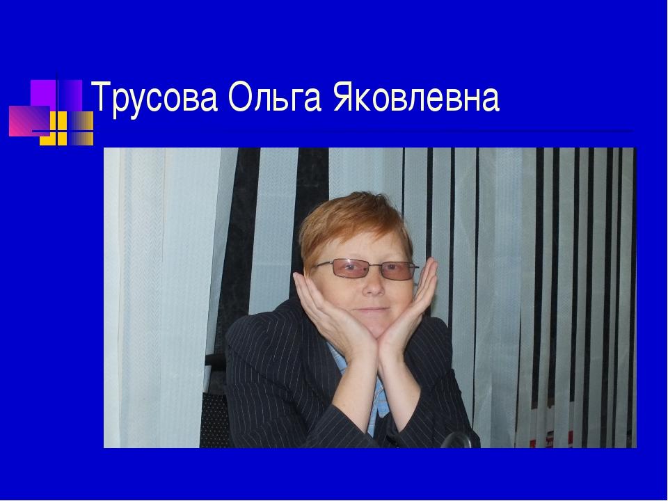 Трусова Ольга Яковлевна