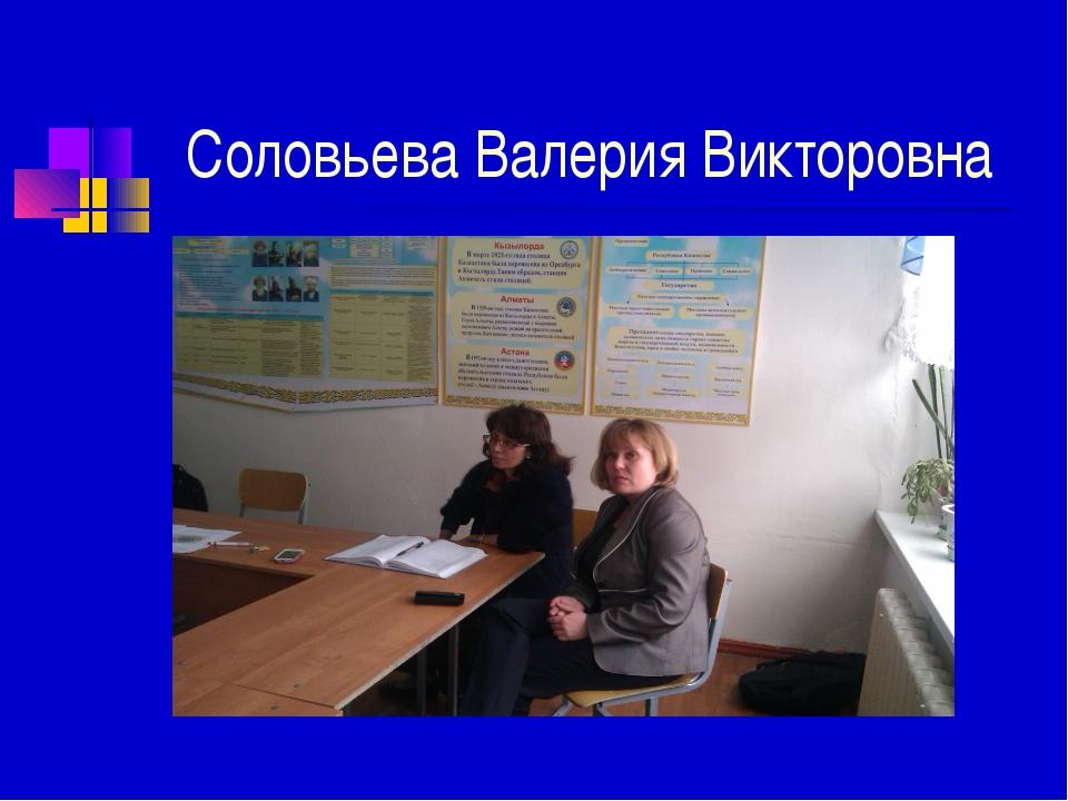 Соловьева Валерия Викторовна