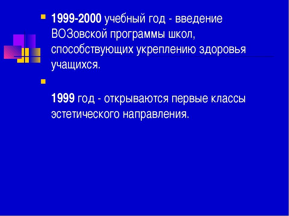 1999-2000учебный год - введение ВОЗовской программы школ, способствующих укр...