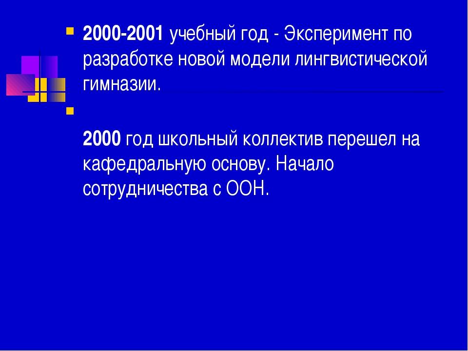 2000-2001учебный год - Эксперимент по разработке новой модели лингвистическо...