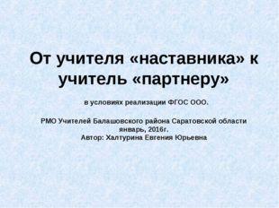 От учителя «наставника» к учитель «партнеру» в условиях реализации ФГОС ООО.