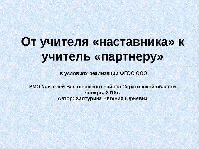От учителя «наставника» к учитель «партнеру» в условиях реализации ФГОС ООО....