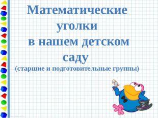 Математические уголки в нашем детском саду (старшие и подготовительные группы)