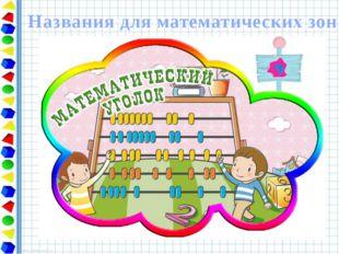 Названия для математических зон