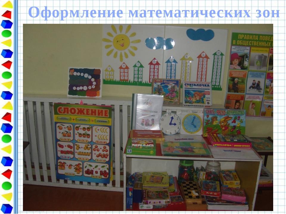 Оформление математического уголка в детском саду