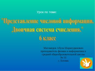 Урок по теме: Магомедов Абула Шарапудинович преподаватель физики и информатик