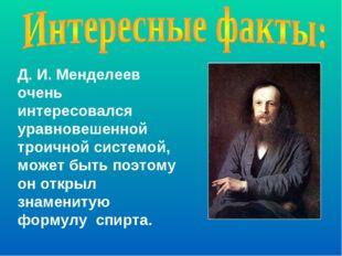 Д. И. Менделеев очень интересовался уравновешенной троичной системой, может б