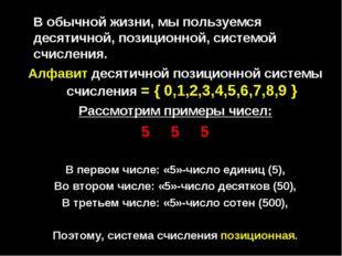 В обычной жизни, мы пользуемся десятичной, позиционной, системой счисления.