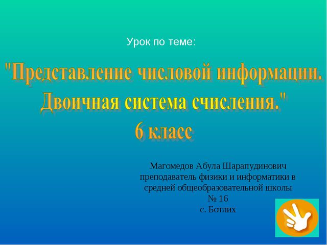 Урок по теме: Магомедов Абула Шарапудинович преподаватель физики и информатик...