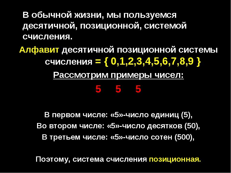 В обычной жизни, мы пользуемся десятичной, позиционной, системой счисления....