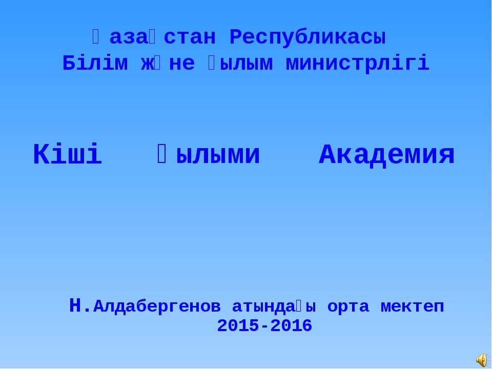 Қазақстан Республикасы Білім және ғылым министрлігі Кіші Ғылыми Академия Н.Ал...