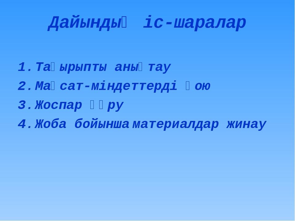 Дайындық іс-шаралар Тақырыпты анықтау Мақсат-міндеттерді қою Жоспар құру Жоба...