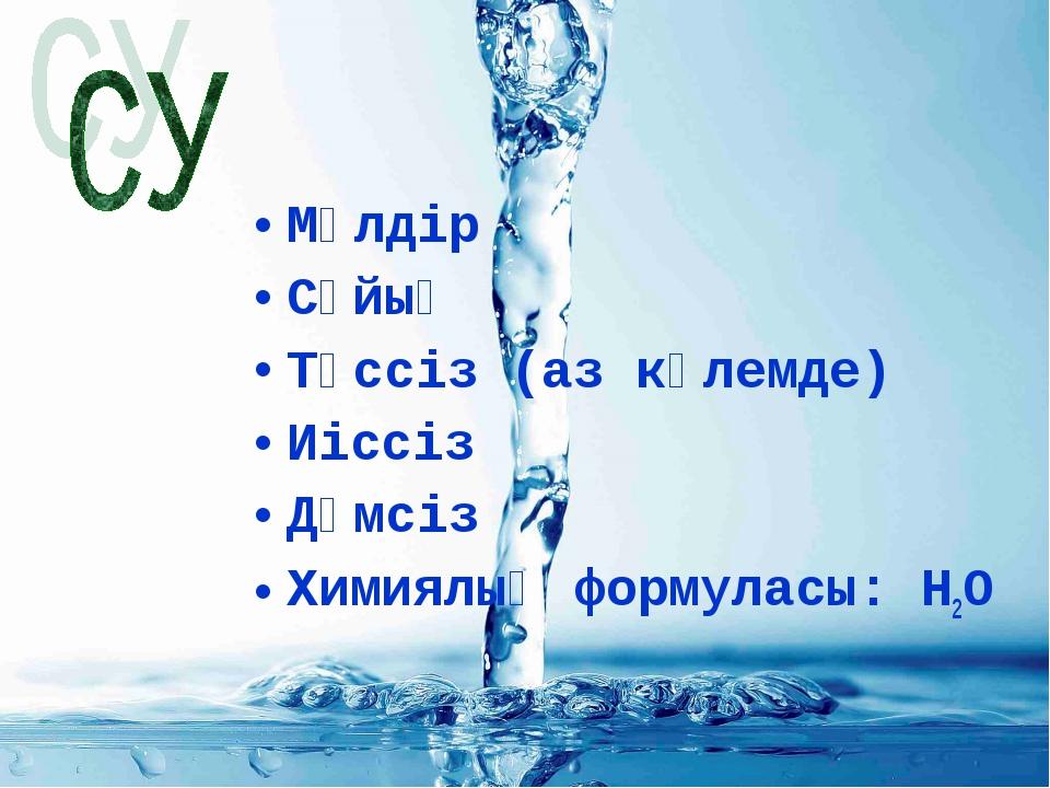 Мөлдір Сұйық Түссіз (аз көлемде) Иіссіз Дәмсіз Химиялық формуласы: Н2O