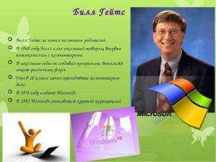 Билл Гейтс Билл Гейтс не пошел по стопам родителей В 1968 году Билл и его шко