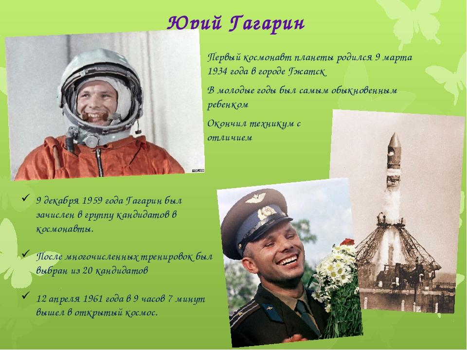 Юрий Гагарин Первый космонавт планеты родился 9 марта 1934 года в городе Гжат...