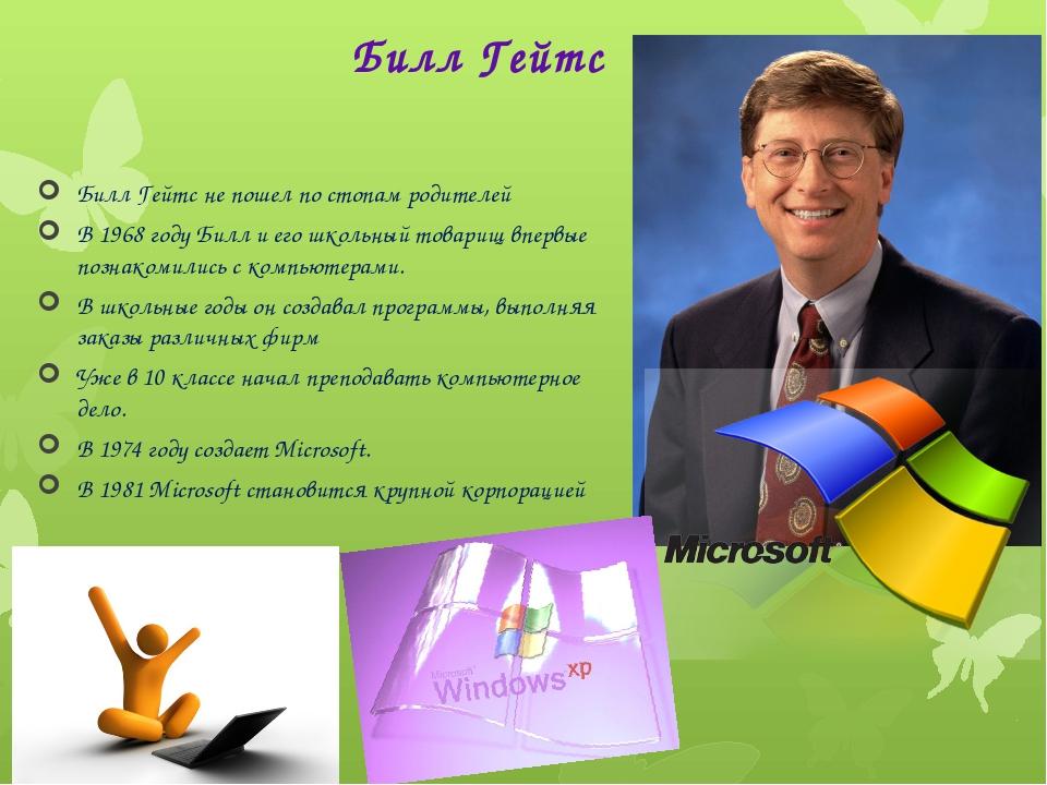 Билл Гейтс Билл Гейтс не пошел по стопам родителей В 1968 году Билл и его шко...