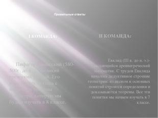 Правильные ответы I КОМАНДА: II КОМАНДА: Пифагор Самосский (580-500г. до н.