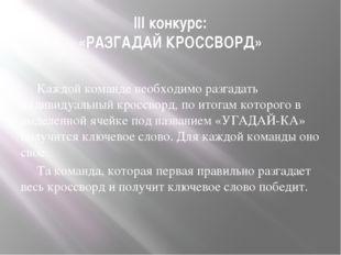 III конкурс: «РАЗГАДАЙ КРОССВОРД» Каждой команде необходимо разгадать индивид