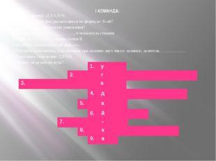 I КОМАНДА: 1.Решите пример: (2,5-1,5)*0. 2.Площадь какой фигуры находится по