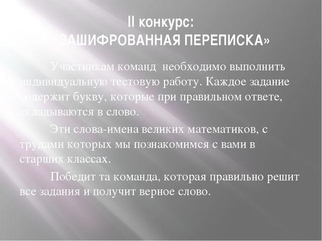 II конкурс: «ЗАШИФРОВАННАЯ ПЕРЕПИСКА» Участникам команд необходимо выполнить...