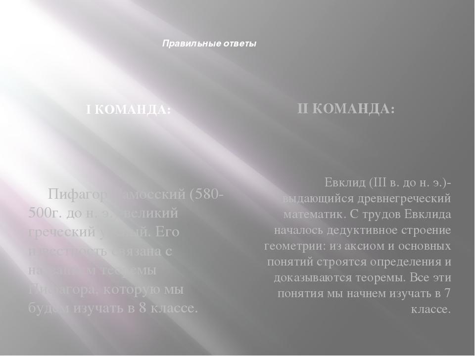 Правильные ответы I КОМАНДА: II КОМАНДА: Пифагор Самосский (580-500г. до н....