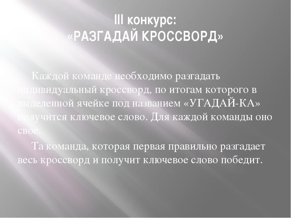 III конкурс: «РАЗГАДАЙ КРОССВОРД» Каждой команде необходимо разгадать индивид...