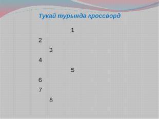 Тукай турында кроссворд 1 2 3 4 5 6 7 8