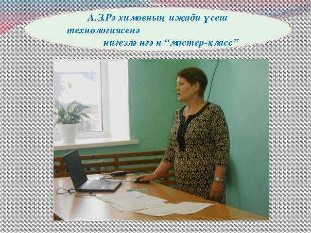 "А.З.Рәхимовның иҗади үсеш технологиясенә нигезләнгән ""мастер-класс"""