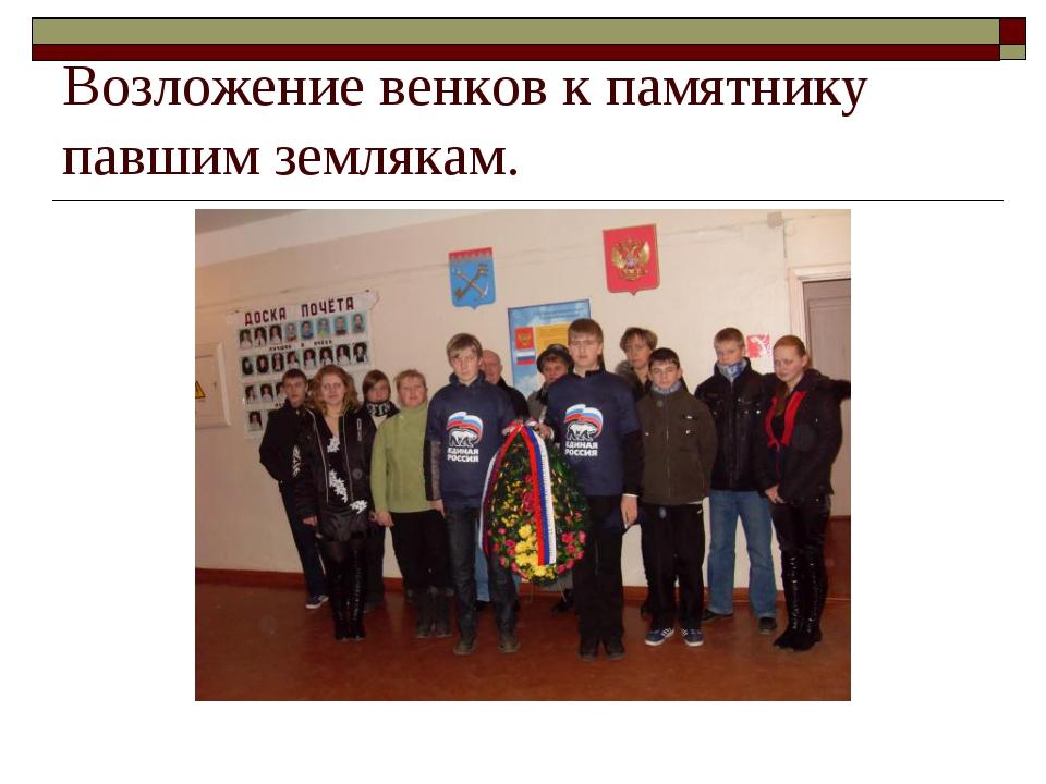 Возложение венков к памятнику павшим землякам.