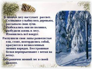 В зимнем лесу наступает рассвет. Солнышко улыбнулось деревьям, рассыпало сво