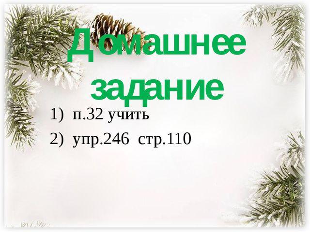 Домашнее задание 1) п.32 учить 2) упр.246 стр.110
