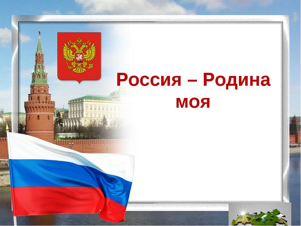 Россия – Родина моя