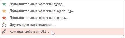 C:\Users\Сергей\Desktop\10-ole-action.png