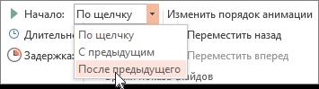 C:\Users\Сергей\Desktop\11-start-after-previous.png