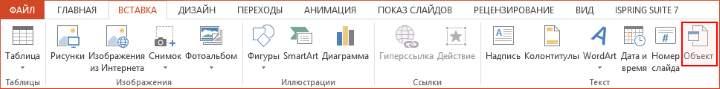 C:\Users\Сергей\Desktop\07-add-object.png
