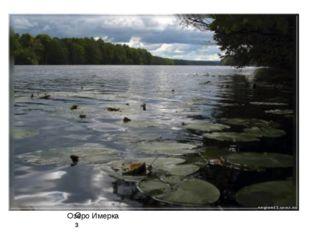Озеро Имерка Озеро Имерка