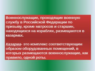 Военнослужащие, проходящие военную службу в Российской Федерации по призыву,