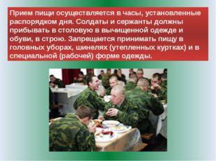 Прием пищи осуществляется в часы, установленные распорядком дня. Солдаты и се