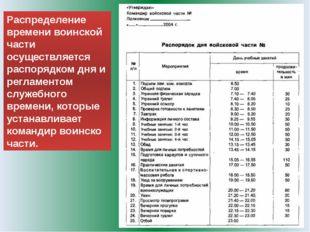 Распределение времени воинской части осуществляется распорядком дня и регламе