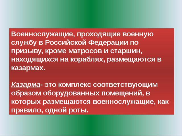 Военнослужащие, проходящие военную службу в Российской Федерации по призыву,...