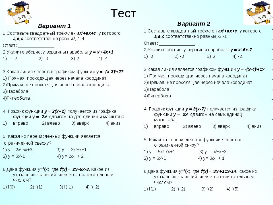 Тест по математике 7 класс вариант 1 с ответами