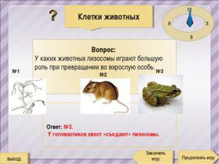 12 3 6 9 Ответ: №3. У головастиков хвост «съедают» лизосомы. Клетки животных