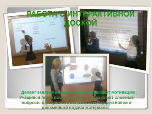 Делает занятия интересными и развивает мотивацию; Учащиеся легче воспринимаю