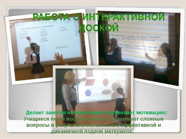 Делает занятия интересными и развивает мотивацию; Учащиеся легче воспринимаю...