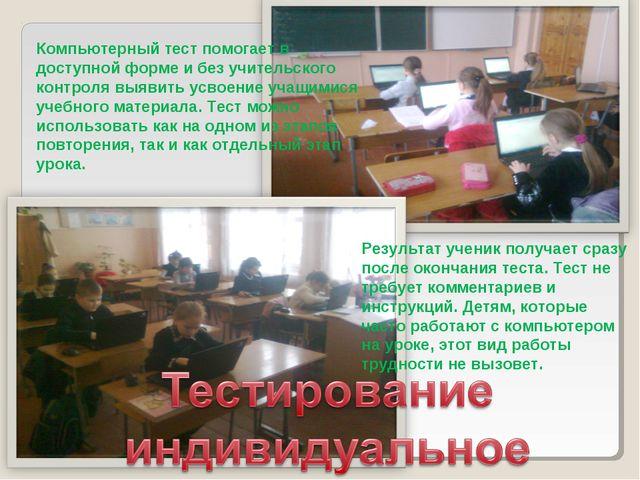 Компьютерный тест помогает в доступной форме и без учительского контроля выя...